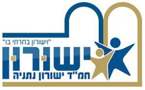 לוגו ישורון