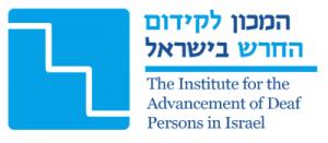 לוגו המכון לקידום החרש בישראל