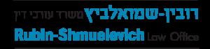 לוגו משרד עורי דין